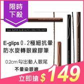 韓國 E glips 0.2極細抗暈防水旋轉眼線膠筆(0.12g) 5款可選【小三美日】$169
