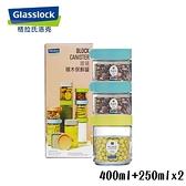 Glasslock 玻璃積木保鮮罐三入組(400ml+250mlx2)IP607+IP612x2