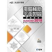 TQC+電腦輔助平面製圖認證指南AutoCAD 2018(附練習光碟)