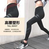 【雙十二】狂歡速干透氣彈力高腰跑步運動緊身長褲外穿女瑜伽健身打底褲秋打底   易貨居