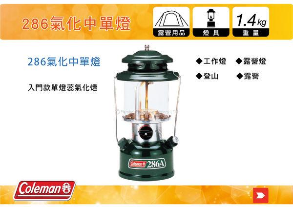 ∥MyRack∥ Coleman CM-0286氣化中單燈 氣化燈 氣氛燈 露營燈
