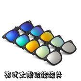 太陽眼鏡偏光鏡片-夾式彩膜近視眼鏡適用男女墨鏡7色73pp286【時尚巴黎】