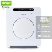 ◆G-PLUS 吸特樂空氣清淨機 FA-A002 空氣清淨器 淨化機 靜音 負離子 PM2.5顆粒 除臭 神腦貨