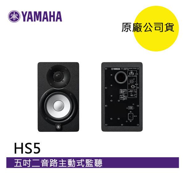 【24期0利率+加送高級耳機】YAMAHA 山葉 HS5 五吋 (一對) 二音路 主動式 監聽喇叭 公司貨