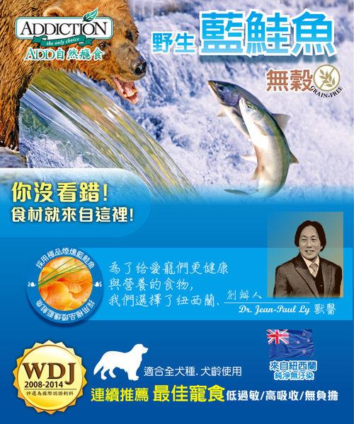 【寵物王國】ADD自然癮食-無穀藍鮭魚全犬寵食1.8kg
