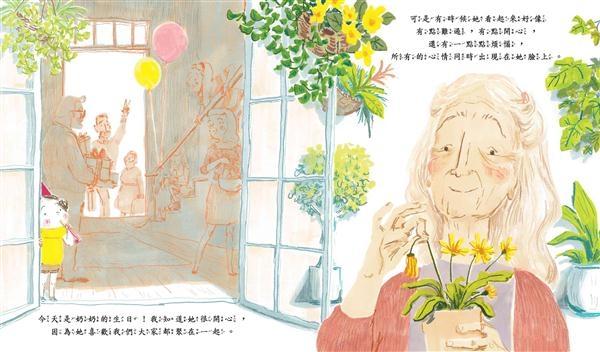 奶奶臉上的皺紋(The Lines on Nana's Face)
