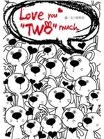 """二手書博民逛書店 《Love you """"TWO"""" much》 R2Y ISBN:9866676064│陸熙兒"""