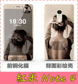【萌萌噠】Xiaomi 小米 紅米機 Note4/4X 可愛卡通圖案鋼化玻璃前膜+同款PC彩色硬殼組合 手機殼