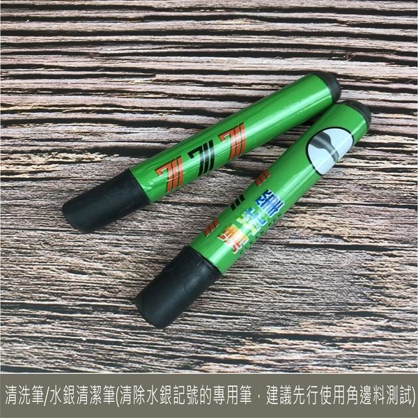 皮雕 皮革專用 清洗筆/水銀清潔筆 皮革diy 製皮工具