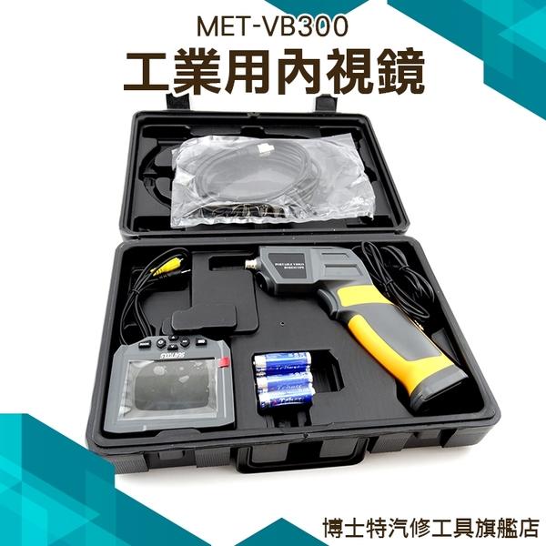 工業內視鏡 三米蛇管 高清管道內窺鏡 蛇管錄影機 管道鏡 VB300管路探勘攝影機 汽車保養廠