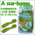 [寵樂子]《美國A Star-Bones...