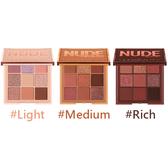 HUDA BEAUTY NUDE裸色系列 9色眼影盤9x1.1g 秋冬全新款推出《小婷子》