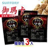 SUNTORY三得利   御瑪卡 精胺酸+鋅 隨身包(3入)【i -優】