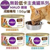 *King Wang*【12罐組】HALO嘿囉《無穀低卡主食罐系列》156g/罐 三種配方 成貓用 貓罐頭