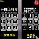 創意手機維修數碼店櫥窗玻璃門貼繁體字英文標識貼紙裝飾貼墻貼 wk13007