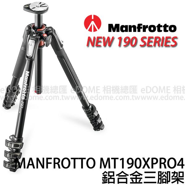 MANFROTTO 曼富圖 MT 190XPRO4 贈腳架套 (24期0利率 免運 正成貿易公司貨) 鋁合金三腳架 新款190系列