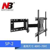 NB SP-2-40-60吋顯示器‧手臂型壁掛架‧液晶電視架