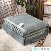 加厚毛毯珊瑚絨冬季毯子被子法蘭絨保暖床單午睡毯[千尋之旅]
