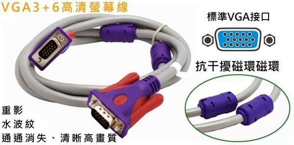 【3C生活家】VGA 15PIN 螢幕線 3+6 5公尺 抗噪磁環設計 視頻線 電腦 DVD LCD螢幕 顯示器 投影儀