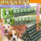 【培菓平價寵物網】雞老大》健康時刻螺旋多效潔牙骨多種口味隨機出貨/單支