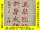 二手書博民逛書店民國二十三年《南通學院紡織科學友錄》內有多人像罕見可藏Y99964