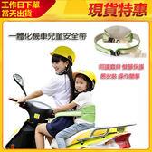 機車兒童安全帶現貨