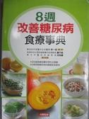 【書寶二手書T5/醫療_YIL】8週改善糖尿病食療事典(全新修訂版)_何一成