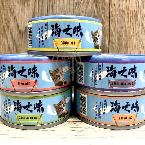 【zoo寵物商城】海之味《貓咪主食罐》85g/罐五種口味可選 貓適用