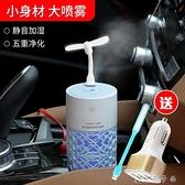 車載加濕器香薰噴霧空氣凈化器消除異味家用辦公汽車內用迷你氧吧【全館免運】