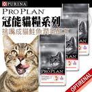 【培菓平價寵物網】 冠能 Pro Plan》挑嘴成貓鮭魚潤毛配方-7kg