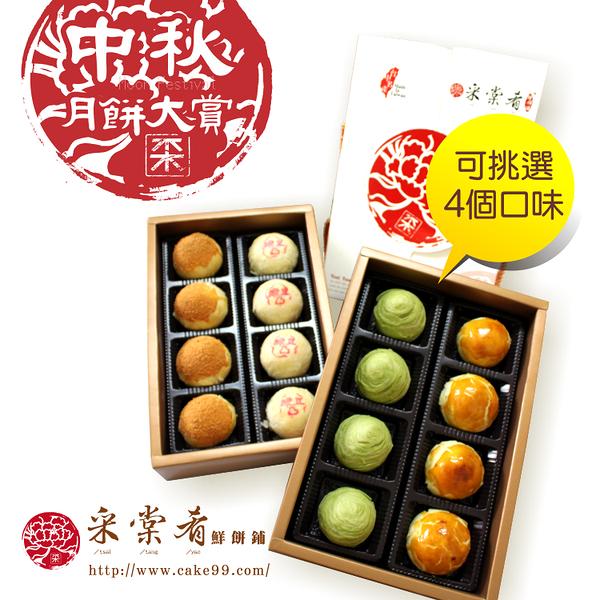 【采棠肴鮮餅鋪】月餅16入多種口味任選4種
