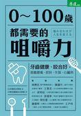 (二手書)0~100歲都需要的咀嚼力:牙齒健康、咬合好,遠離腰痛、肥胖、失智、心臟病