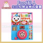 FOOD超人 生日快樂音樂有聲書 風車 4714426206453 (購潮8)