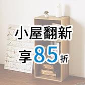 小屋翻新總動員-85折