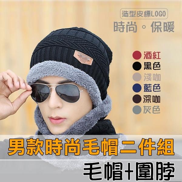 攝彩@男款時尚毛帽二件組(毛帽+圍脖) 造型皮標 針織帽 脖圍 內層短絨保暖舒適 冬季抗寒保暖