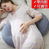 85折免運-春夏孕婦枕頭護腰側睡臥枕U型枕懷孕期多功能托腹抱枕母嬰兒用品WY