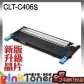 SAMSUNG CLT-C406S相容碳粉匣(藍色)一支CLP-365W/CLX-3305W/SL-C460W/SL-C460FW/SL-C410W【另有K406S/C406S/M406S/Y406S】