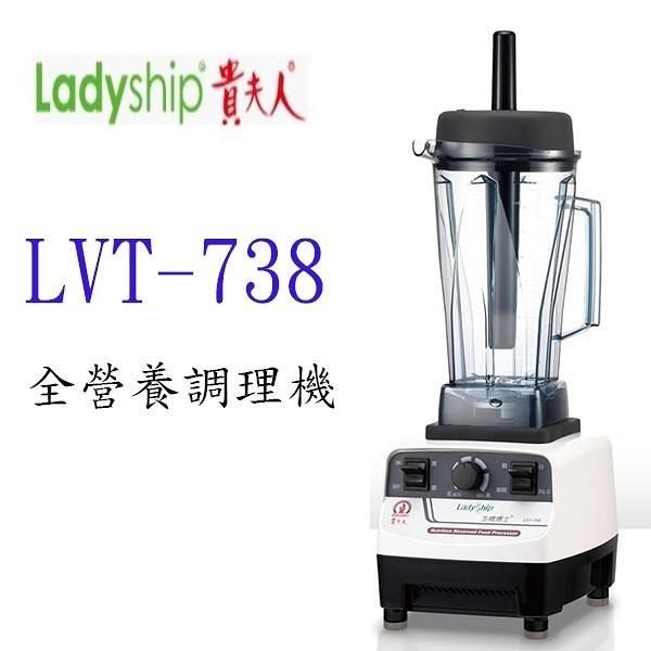 【南紡購物中心】貴夫人 LVT-738 生機博士全營養調理機/果汁機