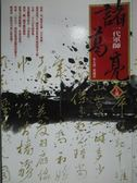 【書寶二手書T7/一般小說_KBJ】一代軍師諸葛亮(上)_朱大渭/梁滿倉