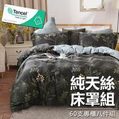 #YT22#奧地利100%TENCEL涼感60支純天絲7尺雙人特大舖棉床罩兩用被套八件組(限宅配)300織專櫃等級