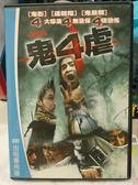 挖寶二手片-G04-083-正版DVD*泰片【鬼4虐】-泰國鬼片四大導演聯手比恐怖驚嚇指數破表
