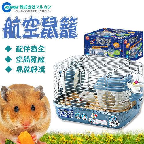 寵物家族*-Marukan-航空鼠籠 MR-955