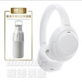 送聯名大理石紋保溫瓶【曜德】SONY WH-1000XM4 靜謐白 藍牙降噪耳罩式耳機