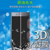 SONY XZ Premium XZs 水凝膜 前膜+後膜 保護貼 鋼化軟膜 滿版 曲面 防指紋 疏水 疏油