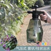 澆水壺 家用氣壓式澆花噴霧瓶多肉植物澆水壺小型澆花壺噴霧器噴壺 6色