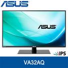 【免運費】ASUS 華碩 VA32AQ 32型 2K IPS 螢幕 ASUS 薄邊框 廣視角 內建喇叭 低藍光 不閃屏 3年保固