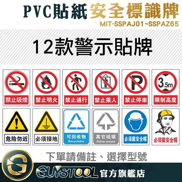 GUYSTOOL  禁止吸菸貼紙 厚0.2mm 共12款 圖案清晰 警示貼紙 SSPAJ01~AZ65 PVC+PP背膠