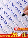 兒童學寫字貼板套凹槽字帖練字帖幼兒園啟蒙全數字描紅練字本【君來佳選】
