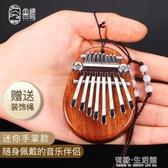 拇指琴樂器初學卡林巴水晶迷你mini透明手指親琴17音21音8小樂器 有缘生活馆