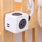 荷蘭PowerCube 擴充插座-USB兩用延長線1.5m 自動斷電保護 插座不打架